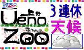 [上野] 恋サポ  大人の上野動物園デート@上野 癒される動物を見ながら園内デート♪