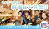 [大阪 四ツ橋] 少人数制で確実に出会える合コン お一人様からの参加大歓迎 幹事様大募集 人数はこちらで合わせます。お気...