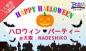 [大阪 四ツ橋] おしゃれなレストランでハロウィンパーティー 女性に人気のレストランです お一人様大歓迎