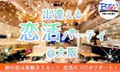 [大阪 四ツ橋] 女性に大人気のおしゃれなレストランで恋活 雰囲気もとても良くておしゃれなレストランです お一人様大歓迎