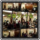 [池袋] 女子に超大人気の池袋共同 ランチ会 11月21日(火)12:00~ 【池袋】