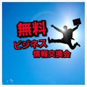 [銀座] 無料!! ビジネス情報交換交流 2月19日(月)18:30~ 【銀座】