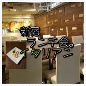[新宿三丁目] 女子に人気の新宿ヒズギントランチ会 ぷちパワーランチ会