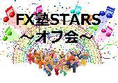 [新宿 曙橋] FX塾STARS オフ会!! FXを知っている人も、知らない人も FXで聞きたい事、質問、ぶっちゃけ話、夢を語りあう