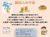 [上野御徒町] 関西人女子会
