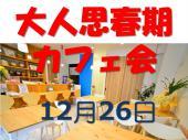 [上野] 大人思春期カフェ会
