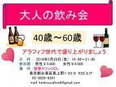 [上野 御徒町] 大人の飲み会 新しい飲み仲間や、恋人を見つけに来ませんか? 素敵な出会いがありますよ!