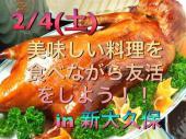 [大久保] 2/4(土)残り3名募集!!北京ダッグ付食べ飲み放題 おししい料理を食べながら友活!!初参加!!1人参加歓迎♪♪