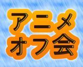 [新宿(大久保)] 【1/17 20:00~】20代限定☆アニメオフ会