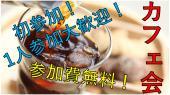 [新宿] 11/17(木)新宿ランチ会♪ 隙間時間を有効活用!