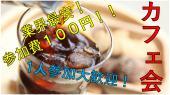 [新宿] 1/26(火)新宿カフェ会 社会人の方限定!! 会社以外の人脈作り!!