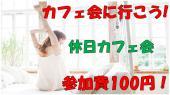 [銀座] 1/28(土)休みの日こそアクティブに過ごそう♪ 銀座カフェ会♪