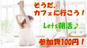 [新宿] 2/21(火)新宿で少し遅めの平日朝活! 朝の時間を有効活用!