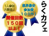 [新宿] 3/27(月)開催回数150回以上!!参加費は業界最安の100円!! 新宿らくカフェ会♪