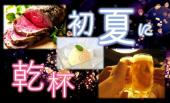 [下北沢] 【下北沢で初開催!!】大人の交流会♡料理とお酒を楽しもう♪♪♡スポーツを見たり、行うのが好きな方歓迎!!