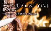 [渋谷] 代々木公園ブラジルフェスティバル2019&2次会はワイン酒場で懇親会を楽しもう♪♪❤