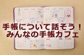 [表参道] 気軽にテーマトーク朝活「2017年の手帳の使い方」**現在4名参加**