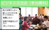 [池袋] 副収入をのんびり増やすために色々情報交換しようカフェ会