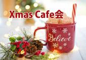 [渋谷] 【女性W主催】渋谷★クリスマス交流カフェ会☆クリスマスにオシャレなボタニカルカフェで交流しませんか?
