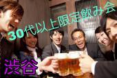[渋谷] ■渋谷■30代以上限定飲み会♪ゆったりソファーでくつろぎながら友達増やそう!一人参加多数!女性おすすめ♪