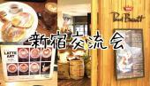 [新宿] 【♪新宿交流カフェ会♪】「とにかくおもしろく!ためになる情報を!」☆一人参加多数!初参加大歓迎!