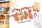 [上野] おしゃれ女子集まれ!【♪上野がーるずランチ会♪】オリジナルのレジンアクセサリーを作りながら、楽しくオシャレトーク...