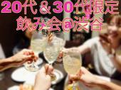 [渋谷] ■渋谷■20代&30代限定飲み会♪ゆったりソファーでくつろぎながら友達増やそう!一人参加多数!女性おすすめ♪