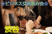 [渋谷] ◆渋谷◆【ビジネス交流飲み会】新しい出会い、情報が人生を変える!初参加の方大歓迎☆