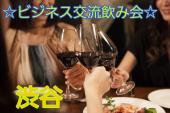 [渋谷] ◆渋谷◆【ビジネス交流飲み会】ドタ参OK!新しい出会い、情報が人生を変える!初参加の方大歓迎☆