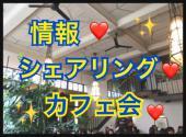 [新宿] 【女性主催 】新宿御苑前☆おしゃれカフェで優雅に情報シェアリングカフェ会♪一人参加&初参加大歓迎★