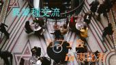 [恵比寿] 女性主催♪【恵比寿駅近 異業種交流カフェ会】毎週水曜日開催!人脈作りのためのカフェ会です。新しい出会いや情報で...