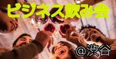 [] ✨複数ご予約あり✨【✨ビジネス交流飲み会 渋谷✨】毎週木曜日開催!ドタ参OK!毎回面白い方来てます!新しい出会い、情報が...