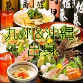 [渋谷] ❤渋谷❤✨九州&沖縄出身飲み会✨毎月全国エリア開催してます!地元トークで盛り上がりましょう☆一人参加大歓迎!