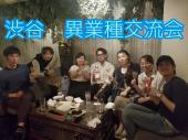 [] 渋谷駅近『✨異業種交流会✨』複数ご予約あり!参加費男性ワンコイン!女性無料♡一人参加&初参加大歓迎⭐️