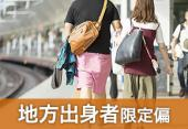 [] 上京者ならではのあるあるトークで盛り上がりましょう(^-^*) !★渋谷★一人参加&初参加多数♪