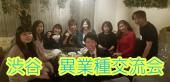 [] 現在複数のご予約あり!渋谷駅近『✨異業種交流会✨』ドタ参OK!参加費男性ワンコイン!女性無料♡一人参加&初参加大歓迎⭐️