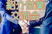 [] 【紹介営業カフェ会】渋谷の隠れ家Bar☆ビジネスに直結!紹介営業で顧客獲得を目指す営業マン集まれ!営業の効率UP!今日か...