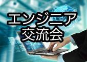 ✨複数ご予約あり✨【✨エンジニア交流会渋谷✨】ドタ参OK!新しい出会い、情報が人生を変える!IT業界の方で集まって情報共有し...
