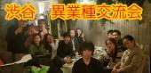 ドタ参OK!渋谷駅近『✨異業種交流会✨』現在複数ご予約あり!参加費男性ワンコイン!女性無料♡一人参加&初参加大歓迎⭐️