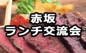 [赤坂] 【赤坂駅徒歩5分】フリードリンク付きお洒落ランチ交流会