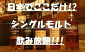 [六本木] 【シングルモルト飲み放題!】太らない串カツ!/年内ラスト!!/先着20名限定!/30~40代中心!/人脈・友達作りに!
