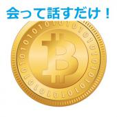 [新宿] 一人参加、初参加歓迎!暗号通貨カフェ会~お勧めの通貨を語りましょう~