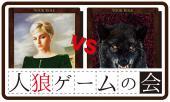 [新宿] 【お酒の種類なんと30種類以上✨】お酒飲みながら人狼ゲームナイト‼初心者でも大歓迎‼