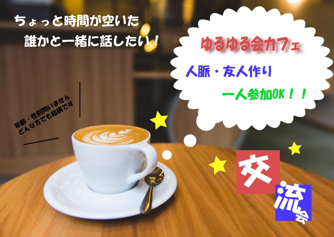 [新宿] 【ゆるカチ会】その人脈必ずつなげます!~☆元SEによるカフェ会♪カフェ会で人生を変えた男が主催する濃厚カフェ会♪~