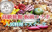 [新御茶ノ水] 食欲の秋【高級旅館板前コラボ】《1人参加》《初参加》《大食いさん》大歓迎!!!