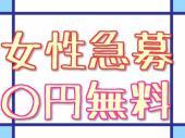 [恵比寿] 【恵比寿―女性急募「無料」】カフェコンパーティー/人気のあげぱんカフェ/王様のブランチ/完全着席&シャッフル