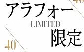 [] 【渋谷】13:00~15:00アラフォー世代限定/全員の異性の方とお話できます♪席替え有り/豊富なお酒・ドリンク飲み放題付