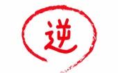 [] 【渋谷】18:30~20:30逆年の差/全員の異性の方とお話できます♪席替え有り/豊富なお酒・ドリンク飲み放題付