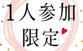 【渋谷】16:30~18:30/1人参加限定/~豊富な飲み放題付~★★友活・飲み友スペシャル企画★★