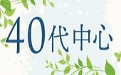 [] 【渋谷】MAX20名★男性急募★1人参加限定×40代メイン/全員の異性の方とお話できます♪席替え有り/豊富なお酒・ドリンク飲み放...